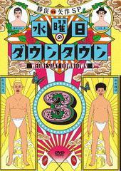 送料無料有/[DVD]/水曜日のダウンタウン 3 [通常版]/バラエティ (ダウンタウン ほか)/YRBN-91046