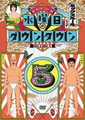 [DVD]/水曜日のダウンタウン 5/バラエティ (ダウンタウン ほか)/YRBN-91085