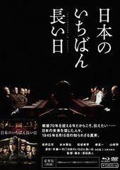 送料無料有/[Blu-ray]/日本のいちばん長い日 豪華版/邦画/SHBR-351