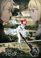 送料無料有/[Blu-ray]/終末のイゼッタ 第4巻/アニメ/SHBR-407