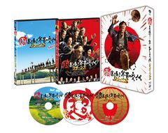 送料無料有/[Blu-ray]/超高速! 参勤交代 リターンズ 豪華版 [初回限定生産]/邦画/SHBR-431