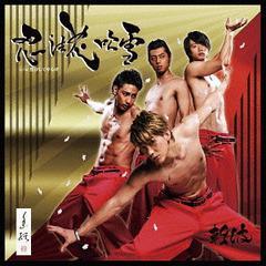送料無料有/[CD]/斬波/忍法花吹雪 豪華盤 [CD+DVD]/TECA-15694