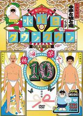 送料無料有/[DVD]/水曜日のダウンタウン 10+クロちゃんソフビ (仮) [初回生産限定版]/バラエティ (ダウンタウン)/YRBN-91238