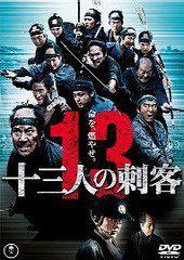 送料無料有/十三人の刺客 通常版 [Blu-ray]/邦画/TBR-21076D