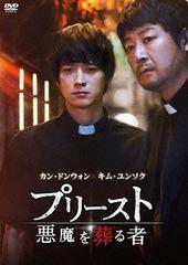 送料無料有/[DVD]/プリースト 悪魔を葬る者/洋画/TWDD-80977