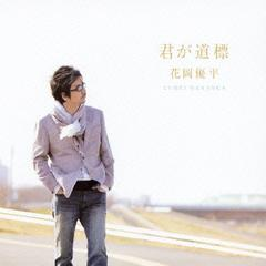 送料無料有/花岡優平/君が道標/KICX-818