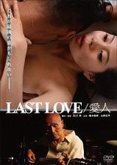 送料無料有/[DVD]/LAST LOVE/愛人/邦画/BBBJ-2523