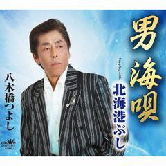 [CD]/八木橋つよし/男 海唄/北海港ぶし/CRCN-2615
