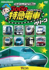 [DVD]/けん太くんと鉄道博士の GoGo特急電車 グリーン E5系新幹線とかっこいい特急たち/鉄道/DW-3725