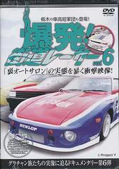 送料無料有/爆発! 街道レーサー vol.6/モーター・スポーツ/GE-234