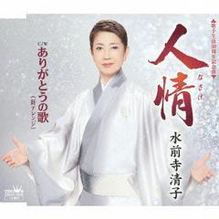 [CD]/水前寺清子/人情/ありがとうの歌 (新アレンジ)/CRCN-1816