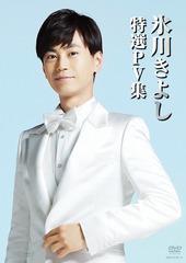 送料無料有/[DVD]/氷川きよし/氷川きよし 特選PV集/COBA-6740
