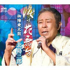 [CD]/北島三郎/泪の花舞台/御陣乗太鼓 (仮) [Bタイプ]/CRCN-3605