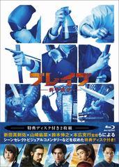 送料無料有 特典/[Blu-ray]/ブレイブ -群青戦記-/邦画/TBR-31223D