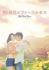 送料無料有/[DVD]/50回目のファーストキス/邦画/JDD-81357