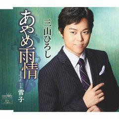 送料無料有/[CD]/三山ひろし/あやめ雨情/雪子/CRCN-1768