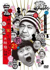 [DVD]/ダウンタウンのガキの使いやあらへんで!! (祝) 放送1200回突破記念DVD 永久保存版 (21) (罰) 絶対に笑ってはいけない大