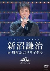 送料無料有/[DVD]/新沼謙治/新沼謙治40周年記念リサイタル復興支援コンサート/COBA-6808