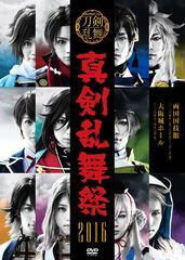 送料無料/[DVD]/ミュージカル/ミュージカル『刀剣乱舞』 〜真剣乱舞祭 2016〜/DAKEMPV-6