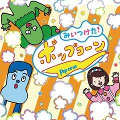 送料無料有/[CD]/NHKみいつけた! ポップコーン/キッズ/WPCL-12791