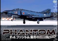 送料無料有/F-4 ファントム 厳冬の飛行隊/趣味教養/GE-289