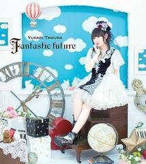送料無料有/[CD]/田村ゆかり/TVアニメ「変たい王子と笑わない猫。」オープニングテーマ: Fantastic future/KICM-1441