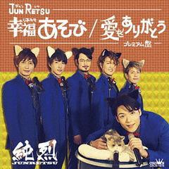 [CD]/純烈/幸福あそび/愛をありがとう (プレミアム盤)/CRCN-1978