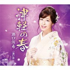 送料無料有/[CD]/瀬口侑希/津軽の春/迷い舟/CRCN-8012