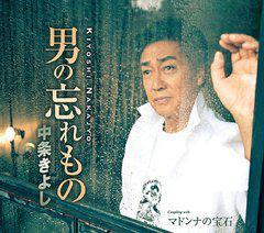 [CD]/中条きよし/男の忘れ物/マドンナの宝石/TJCH-15349