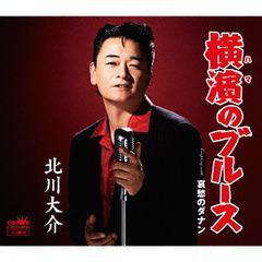 送料無料有/[CD]/北川大介/横濱のブルース/哀愁のダナン/CRCN-8032