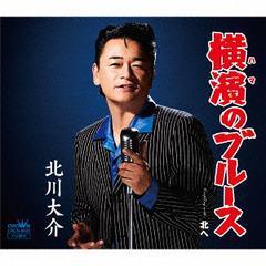 送料無料有/[CD]/北川大介/横濱のブルース/北へ/CRCN-8033