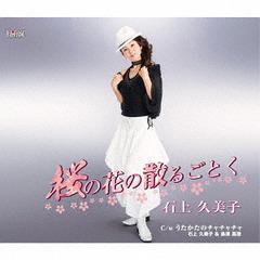 [CD]/石上久美子/桜の花の散るごとく/TJCH-15571