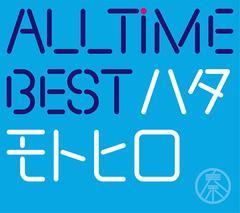 送料無料有/[CD]/秦基博/All Time Best ハタモトヒロ [2CD+DVD/初回限定盤]/UMCA-19052