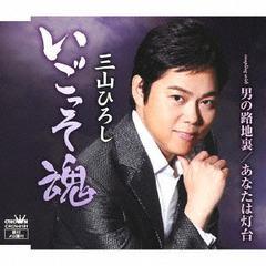 [CD]/三山ひろし/いごっそ魂/男の路地裏/あなたは灯台/CRCN-8181
