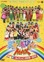 送料無料有/[DVD]/天才てれびくんMAX MTKコレクション 2009〜2010/てれび戦士2009、2010/COBC-6022
