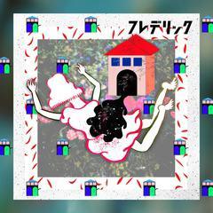 送料無料有/[CD]/フレデリック/うちゅうにむちゅう/DAKMASHA-1002
