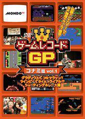 送料無料有/[DVD]/ゲームレコードGP コナミ篇Vol.1 〜グラディウスで、フルマラソン? ツインビーでタイムトライアル!? シューティング&レ
