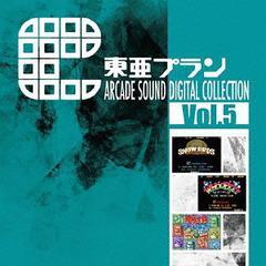 送料無料有/[CD]/ゲーム・ミュージック/東亜プラン ARCADE SOUND DIGITAL COLLECTION Vol.5/CDST-10064