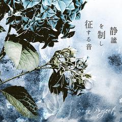 送料無料有/[CD]/Soanプロジェクトwith手鞠/静謐を制し征する音/SDR-307