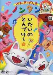 送料無料有/[DVD]/げんきげんきノンタン 〜いたいのとんでけ〜☆〜/アニメ/COBC-4543