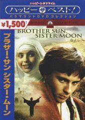 送料無料有/[DVD]/ブラザー・サン シスター・ムーン/洋画/PHND-100398