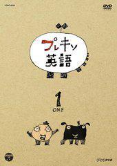 送料無料有/[DVD]/NHK-DVD プレキソ英語 1/教材/COBC-6255