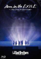 送料無料有/[Blu-ray]/Born in the EXILE 〜三代目 J Soul Brothersの奇跡〜 [通常版]/三代目 J Soul Brothers from EXILE TRIBE/TBR-271