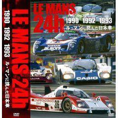 送料無料有/[DVD]/LE MANS 24h 1990・1992・1993 ル・マンに挑んだ日本車/モーター・スポーツ/EM-125
