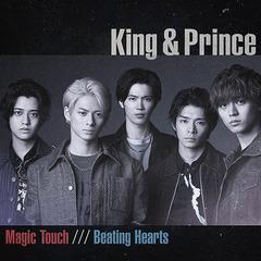 初回 特典/[CD]/King & Prince/Magic Touch / Beating Hearts [通常盤]/UPCJ-5007