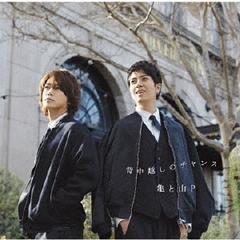 [CD]/亀と山P (亀梨和也・山下智久)/背中越しのチ...
