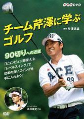 送料無料有/[DVD]/チーム芹澤に学ぶゴルフ 〜90切りへの近道〜/趣味教養/NSDS-21092