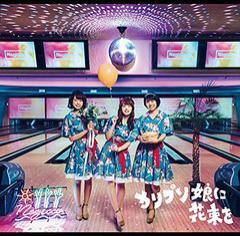 [CD]/Negicco/カリプソ娘に花束を [通常盤]/TPRC-196