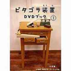 送料無料有/[DVD]/ピタゴラ装置 DVDブック 1 [DVD+BOOK]/趣味教養/PCBE-52408