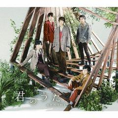 [CD]/嵐/君のうた [通常盤]/JACA-5761
